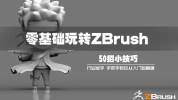 零基础带你玩转ZBRUSH 50招/0基础易上手/雕刻建模【DCG学院】