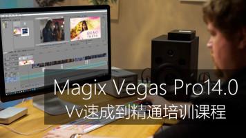 Magix Vegas Pro 14.0 中文版速成到精通 Vv培训课程【杨涛教程】