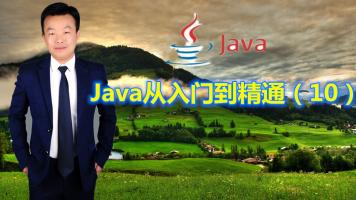 Java从入门到精通(10)