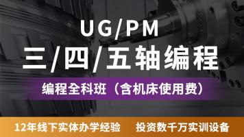 UG/PM 三/四/五轴 编程全科班 含机床使用费【鼎典教育】