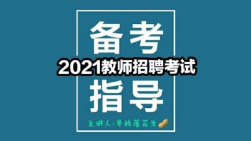 2021考编考教师笔试教综复习计划