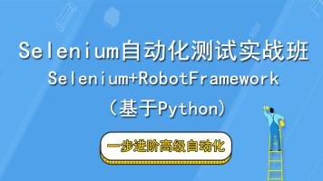 Selenium+RobotFramework自动化测试实战班