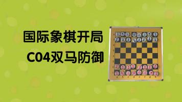 国际象棋开局C04双马防御