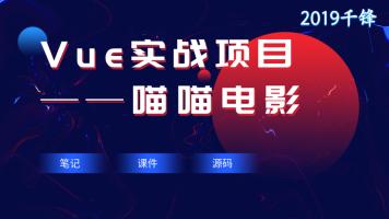2019千锋Web前端:Vue实战项目之喵喵电影
