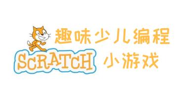 制作趣味少儿编程Scratch小游戏