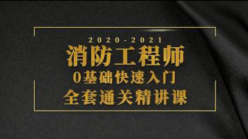 【人人记网校】消防工程师综合能力