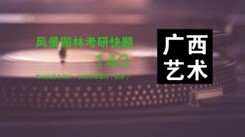 广西艺术大学风景园林快题定向快题教程
