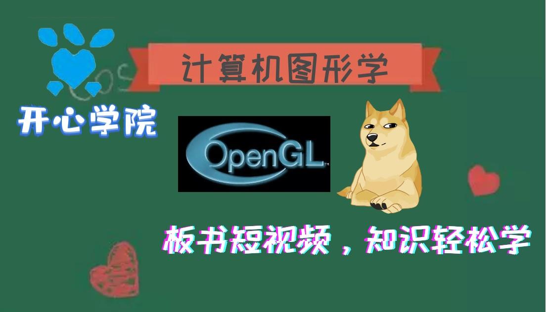 计算机图形学OpenGL:(3)加载模型