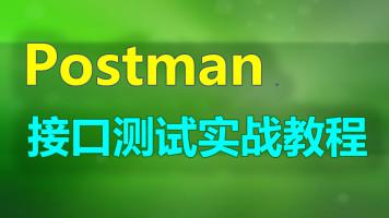 Postman接口测试实战教程