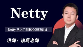 深入Hotspot源码与Linux内核理解NIO与Netty线程模型【图灵学院】