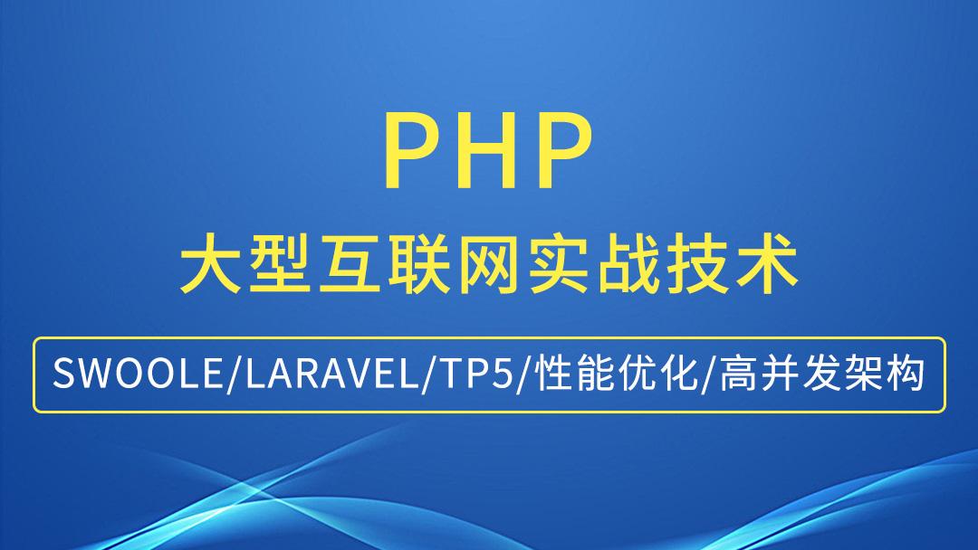 PHP高级开发/TP5/Redis/Laravel/swoole/高并发架构【六星教育】