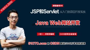JSP和Servlet从入门到项目开发实站