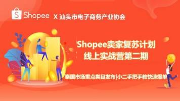 共克疫情,官方小二解读Shopee 五大新政策和运营支招!