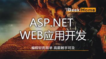 极客营-ASP.NET WEB应用开发