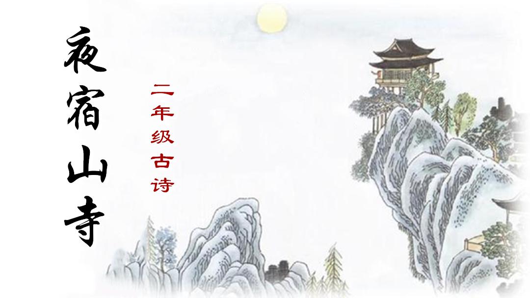 二年级古诗:夜宿山寺