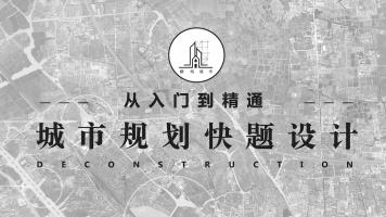【解构城市】城市规划快题设计