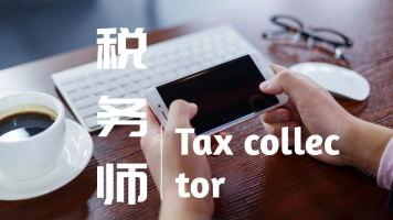 税务师(税1与税2)(续)