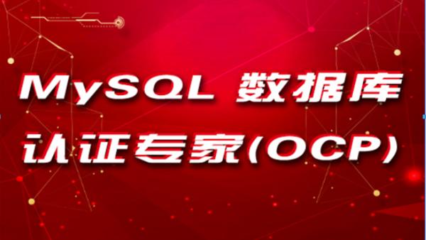 MySQL认证培训+考试