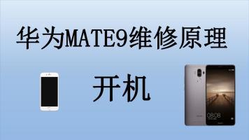 华为MATE9开机故障维修教程-功夫手机维修培训学校