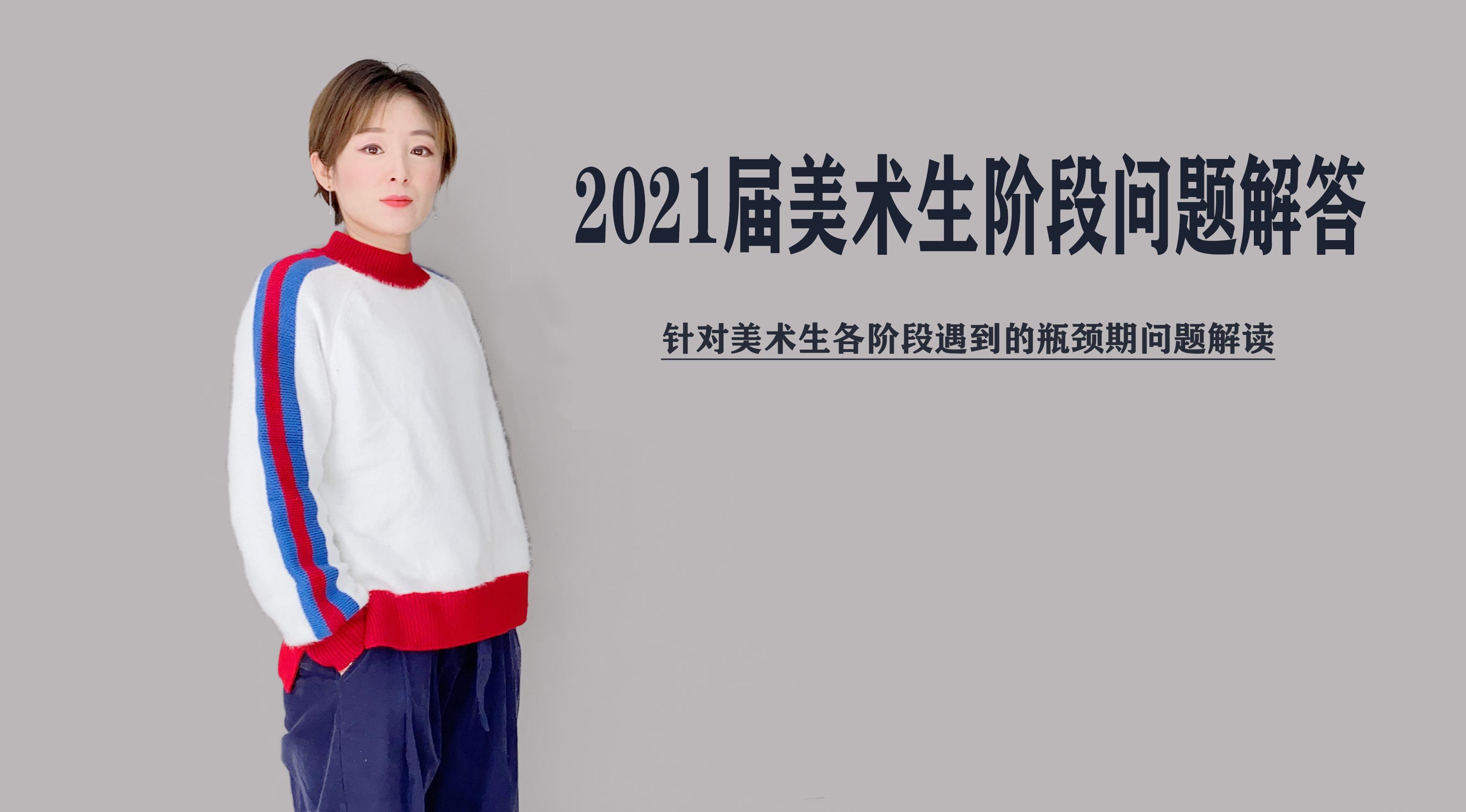 2021届美术生阶段问题解答