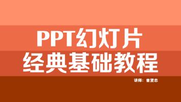 PPT幻灯片基础教程