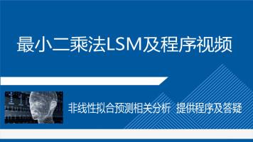 最小二乘法(LSM)与MATLAB程序详解视频及非线性回归分析预测2版