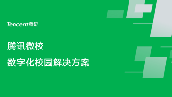 2019腾讯微校培训讲座