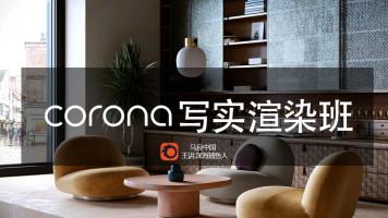 corona渲染器/照片级渲染/高级渲染班/CR写实效果图(马良中国)