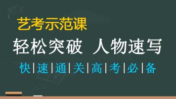 【艺考视频课】轻松突破 人物速写