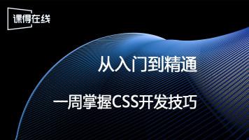 CSS基础入门
