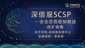 深信服SCSA/SCSP-安全态势感知概述-挖矿病毒/信息安全/网络安全