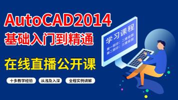 AutoCAD2014    快速入门视频教程(在线直播)