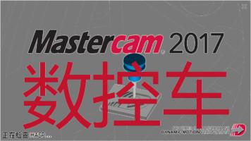 MasterCAM2017车床编程