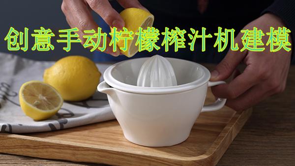 UG产品设计 创意手动柠檬榨汁机建模