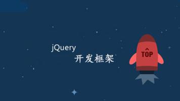 最新JQuery前端框架