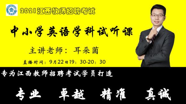 2021江西教师招聘考试中小学英语学科试听课-郭靖团队