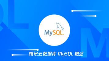 腾讯云数据库MySQL概述