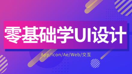Ui设计零基础入门系列课ps/ai/icon/app【直播】