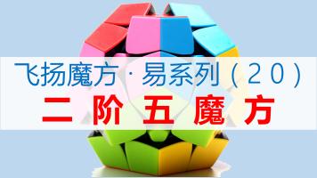 二阶五魔方复原教程【飞扬魔方·易系列】