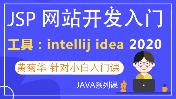 JSP基础语法、JavaWeb网站开发入门,基于idea2020(新手入门)