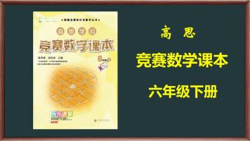 高思学校竞赛数学课本六年级下册