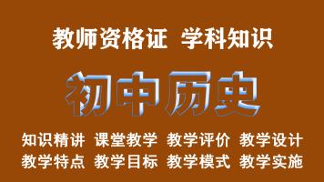 教师资格证(初中历史)