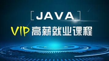 Java高薪就业系统课程【六星教育】