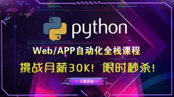 【乐搏】Python自动化公开课精选集【Web/APP/接口自动化体验课】