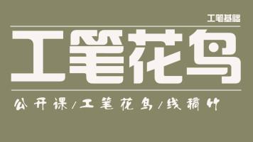 【视频】工笔花鸟学习/写意山水/书法国画/工笔竹子