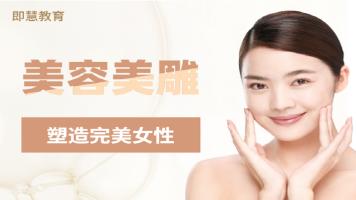 中医美容美雕课程 — 塑造完美女人