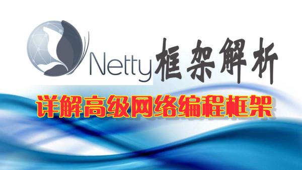 互联网架构阶段|Netty高级网络编程框架【尚学堂】