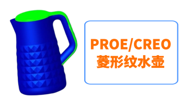 PROE/CREO棱形纹水壶产品设计