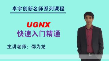 UGNX快速入门精通