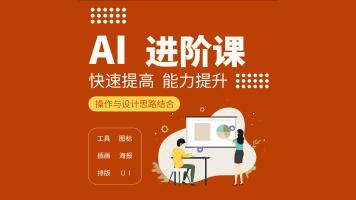 AI教程-进阶课